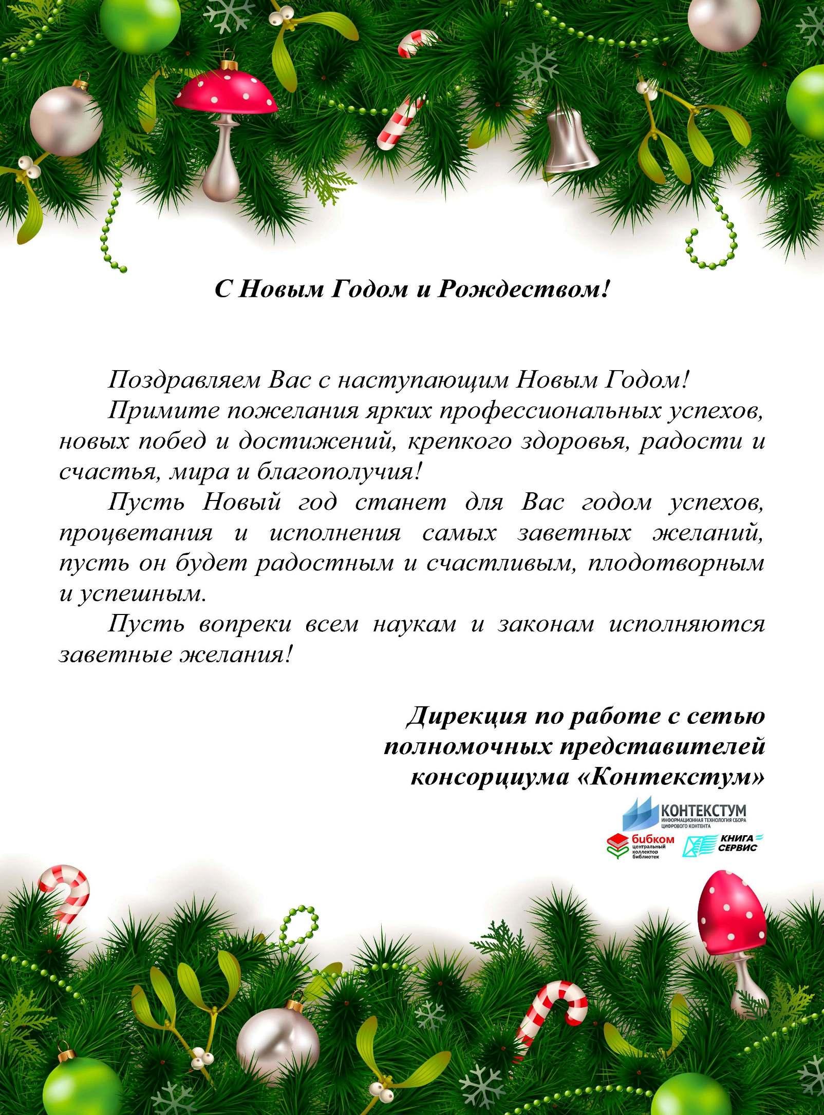 Новогоднее поздравление в прозе от директора