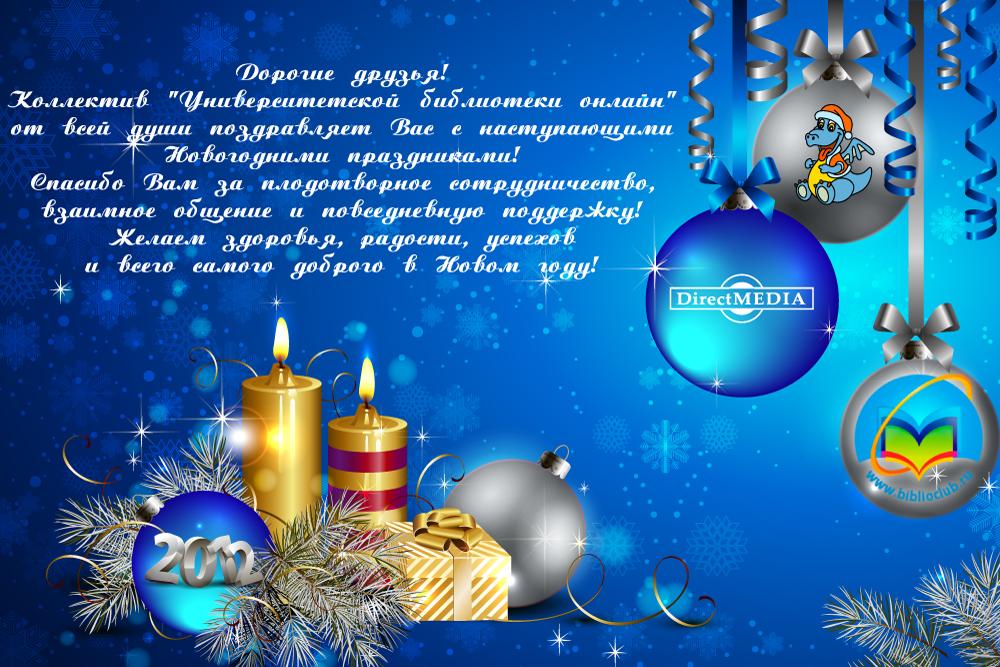 Оригинальное поздравление с новым годом коллегам учителям